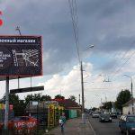 Билборд по ул. Богдана Хмельницкого 5 (Сторона Б)