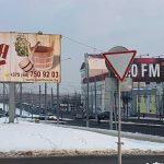 Билборд по ул. Фрунзе / ул. Плеханова (Сторона Б)