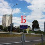 Билборд по ул. Фрунзе БПС-Банк и Беларусбанк (Сторона Б)