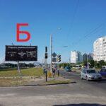 "Билборд по ул. Мазурова, 4 ост. ""Универсам"" (Сторона Б)"