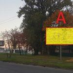 Билборд по пр-т Космонавтов / ул. Могилевская (въезд в Гомель из Минска) (Сторона А)