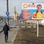 Билборд по ул. Шоссейная 41 (напротив здания Гомсельмаша) (Сторона А)