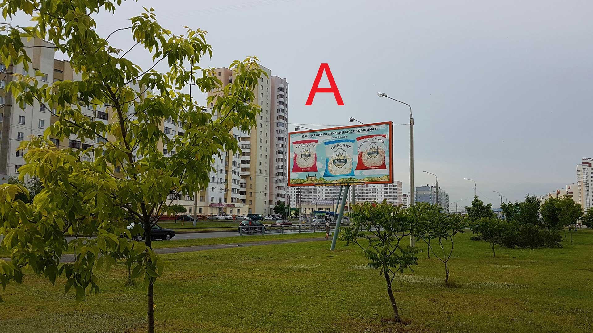 Билборд по ул.Мазурова-(Алми) (Сторона А)