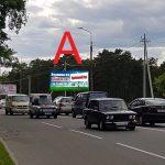 Билборд по ул.Добрушская, 23 (сторона А)