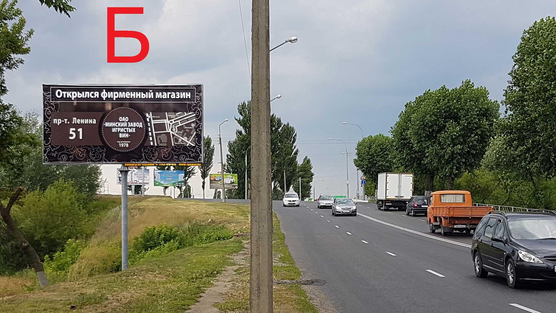 Билборд по ул.Дорожная (Сторона Б)