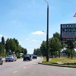 Билборд по Б.Хмельницкого, 120 (сторона А)