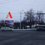 Билборд на перекрестке ул.Полесская / ул. Б.Хмельницкого / пр-т Космонавтов