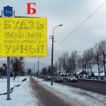 """Билборд по ул. Ильича 136, АЗС """"Газпромнефть"""" (сторона Б)"""
