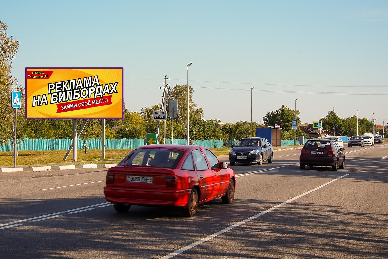 Билборд по ул. Добрушская, въезд в город из РФ (сторона Б)