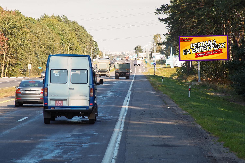 Билборд по Речицкой трассе, въезд в Гомель (сторона А)