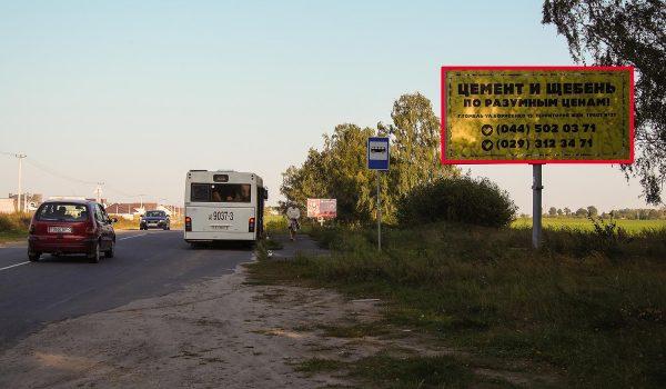 Романовичи остановка Ж.Д. станция  (А)