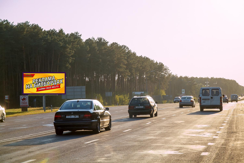 Речицкое шоссе подъезд №5 к Гомелю (Б)