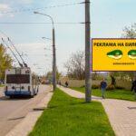 Билборд по ул. Огоренко 21 (Сторона А)