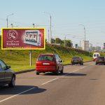 Билборд по ул. Луговая (въезд в город со стороны РФ) (Сторона А)