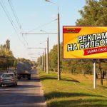 "Билборд по ул. Объездная, 12 ""Авто-Кинотеатр"" (Сторона А)"