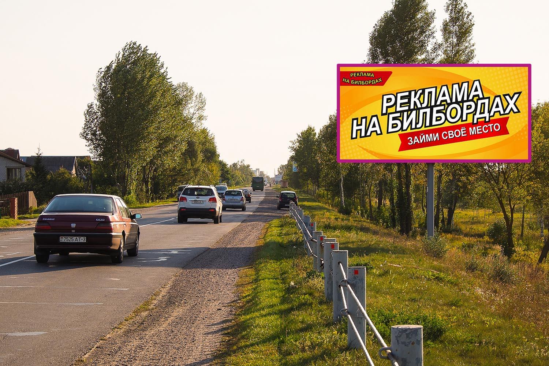 Билборд на въезде в Гомель (со стороны пос. Романовичи) (Сторона А)
