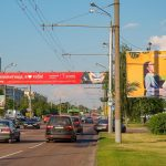 Билборд по ул. Речицкий проспект, 42 (Сторона А)