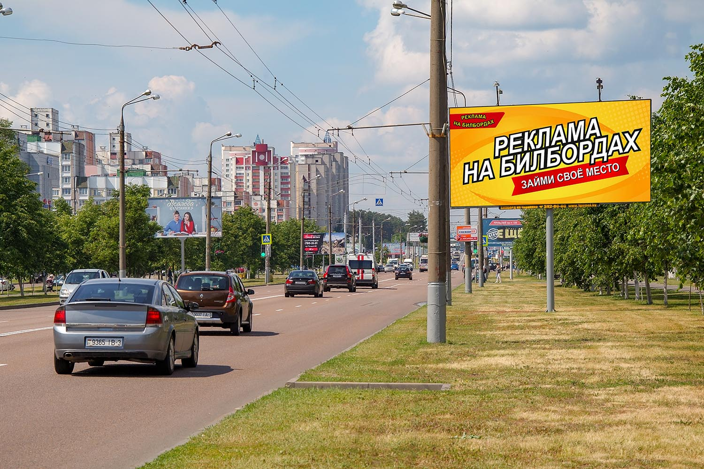 Билборд по ул. Речицкий проспект, 91а (Сторона А)