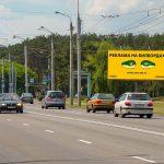 Билборд по Речицкому пр-ту 144 (Сторона А)