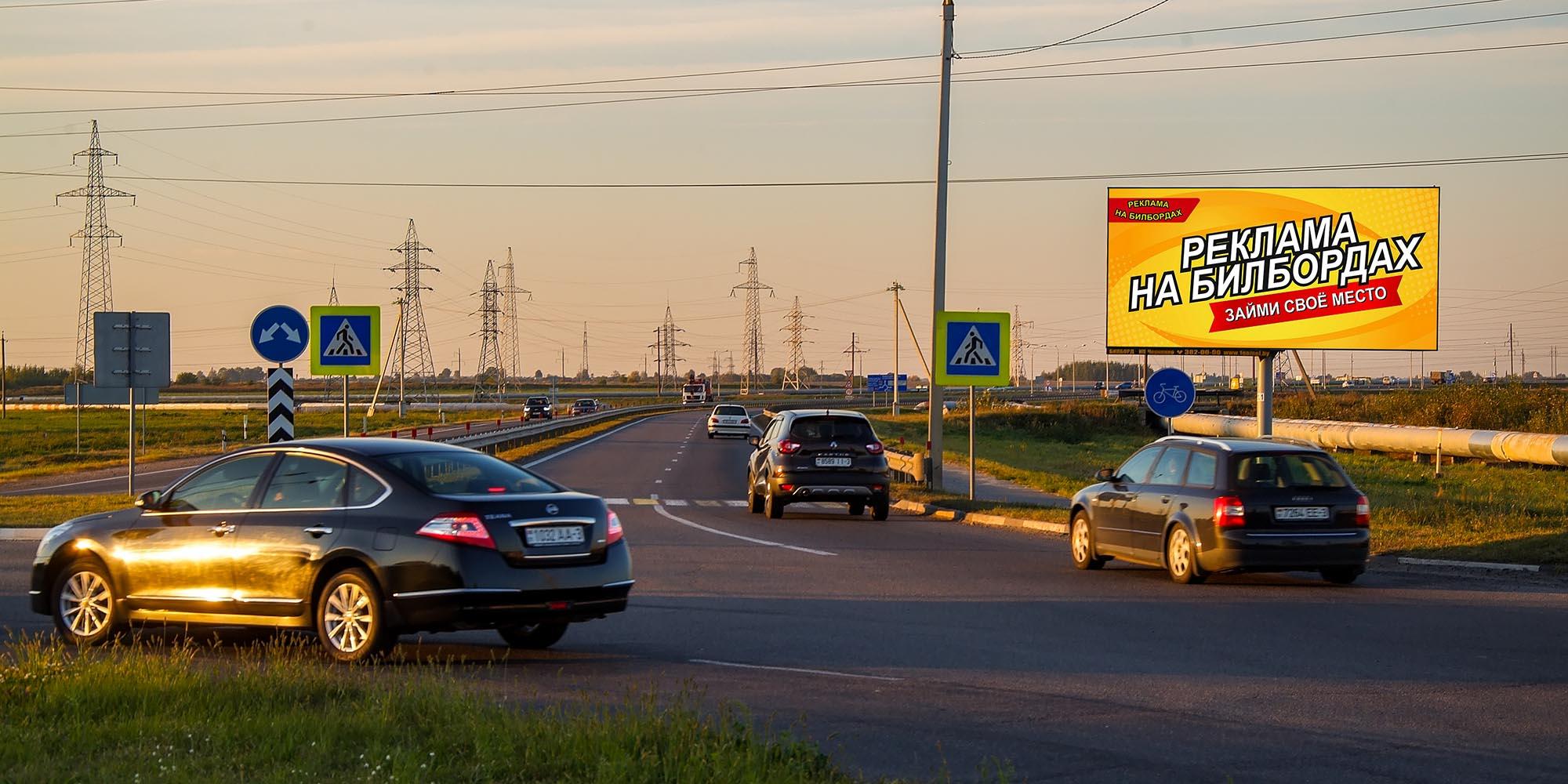 Объездная дорога (съезд на Химзавод) (сторона А)