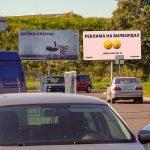 """Строительный дом """"ОМА"""", билборд (Сторона А)"""