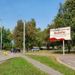 Билборд на кольце ул. Б.Хмельницкого / ул. Быховская